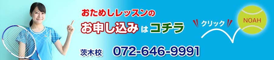 茨木校(大阪府茨木市)へのおためしレッスン申込みはこちら
