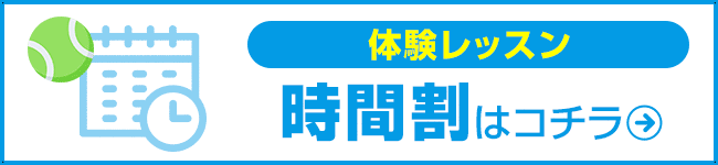大阪府茨木市にあるテニススクール・ノア茨木校のレッスンスケジュール表