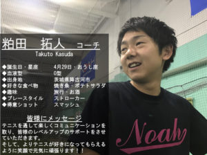 テニススクール・ノア 大阪茨木校 コーチ 粕田 拓人 (かすた たくと)