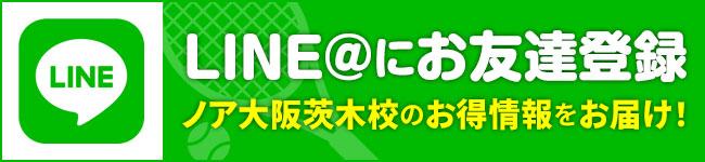 ノア大阪茨木校のLINE@にお友達登録