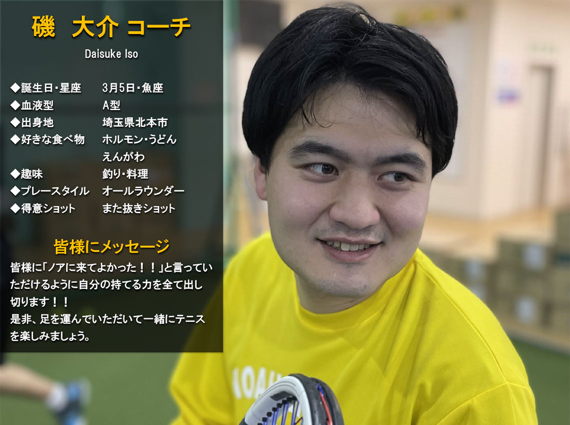 テニススクール・ノア 大阪茨木校 コーチ 磯 大介(いそ だいすけ)