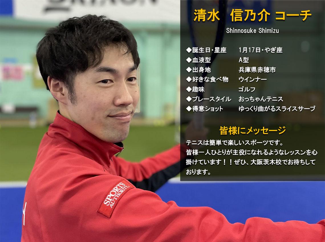 テニススクール・ノア 大阪茨木校 コーチ 清水 信乃介(しみず しんのすけ)