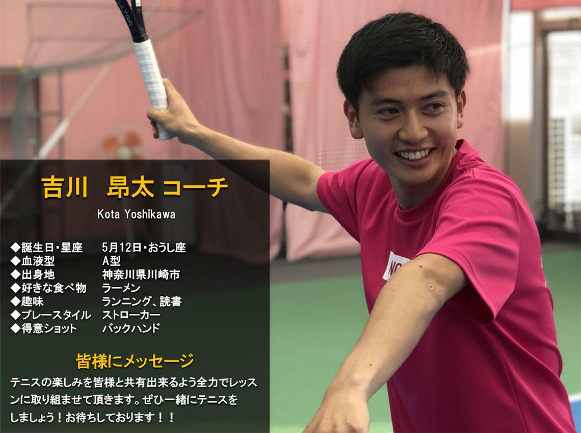 テニススクール・ノア 大阪茨木校 コーチ 吉川 昂太(よしかわ こうた)