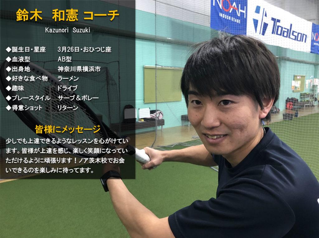 テニススクール・ノア 大阪茨木校 コーチ 鈴木 和憲(すずき かずのり)